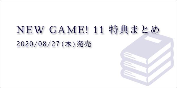 得能正太郎 著『NEW GAME! 11』特典まとめ
