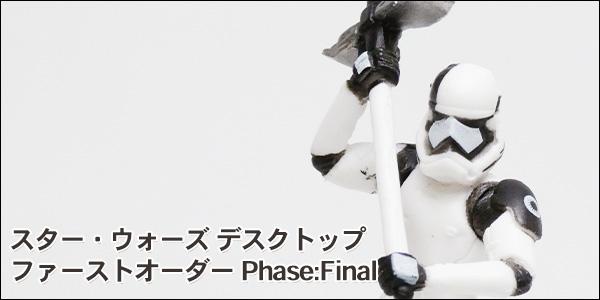 スター・ウォーズ デスクトップ ファーストオーダー Phase:Final