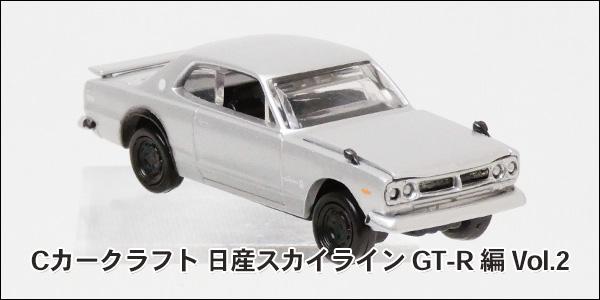 Cカークラフト 日産スカイライン GT-R 編 Vol.2 [スタンド・ストーンズ]