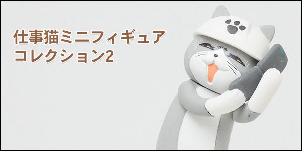 仕事猫ミニフィギュアコレクション2 [トイズキャビン]