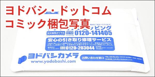 ヨドバシ・ドットコム 書籍(コミック)[梱包写真]