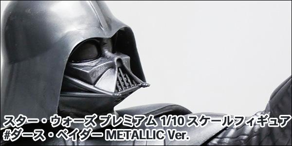 スター・ウォーズ プレミアム 1/10 スケールフィギュア #ダース・ベイダー METALLIC Ver.