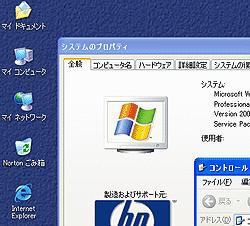 PCをクリーンインストール(リストア)しました。