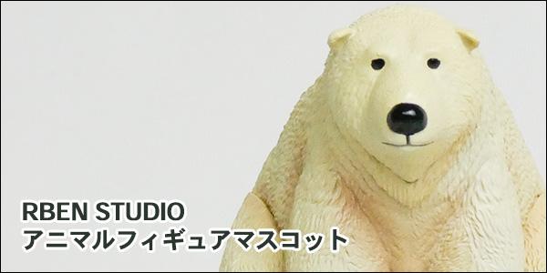 RBEN STUDIO アニマルフィギュアマスコット