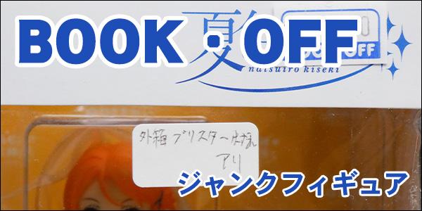 [ジャンク] BOOKOFF 札幌南2条店 でお安いフィギュアをゲット!