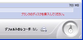 Roxio Easy CD & DVD Creator 6 でドライブが認識されない。