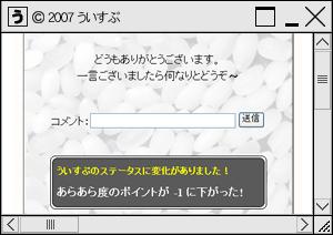 chocome更新(Web拍手)