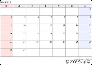 シンプルなカレンダー