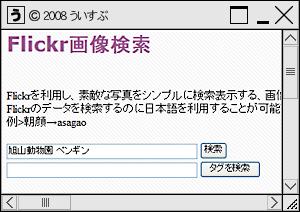 FlickrのWeb APIを利用したWebアプリケーションを公開しました。