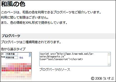 和風の色見本ブログパーツの説明ページを設置しました。
