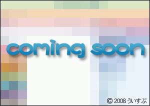 そろそろ、ブログのデザイン変更を・・・