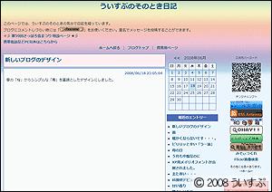ブログのデザインを変更しました。今度は「青」