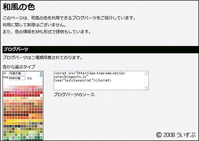 「和風の色」にJSON出力機能を追加しました。