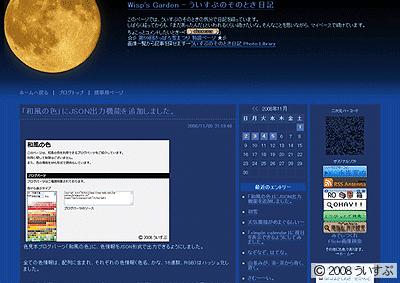 「満月」を使ったブログデザインの画像