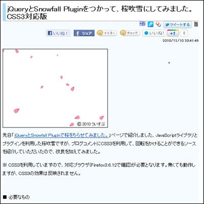 jQueryとSnowfall Pluginで桜を散らせるカスタマイズ CSS3版