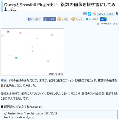 jQueryとSnowfall Pluginで複数の画像を散らせるカスタマイズ