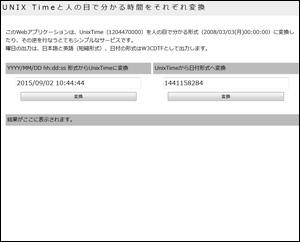 UNIX Timeと人の目で分かる時間をそれぞれ変換