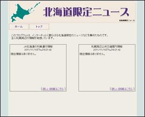 札幌と札幌近隣のニュース