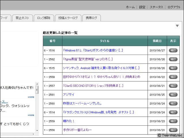 [非公開] アップデート Version 2.00.91