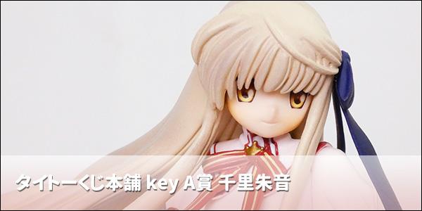 タイトーくじ本舗 key A賞 千里朱音
